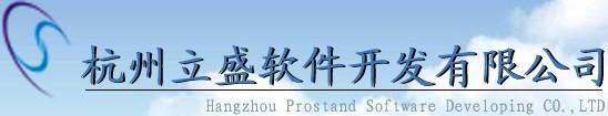 杭州立盛软件开发有限公司