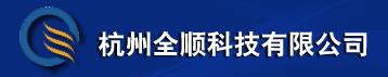 杭州全顺科技有限公司