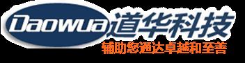 杭州市道华科技有限公司