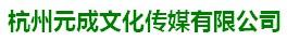 杭州元成文化传媒有限公司