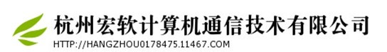 杭州宏软计算机通信技术有限公司