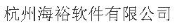杭州海裕软件有限公司