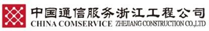浙江省邮电工程建设有限公司