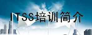 ITSS培训简介